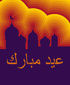 Islamic mosque of colored lines. For holiday Ramadan Kareem. Car