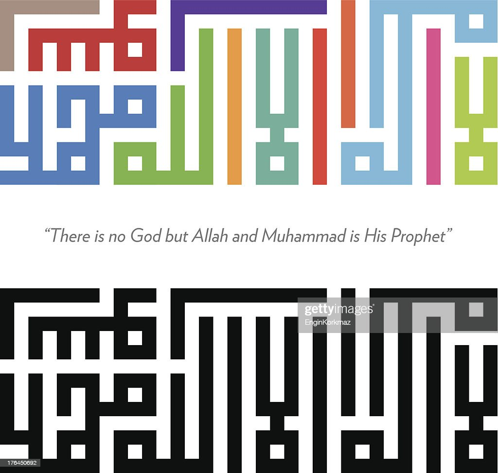 Islamic Phrase in Kufic Style