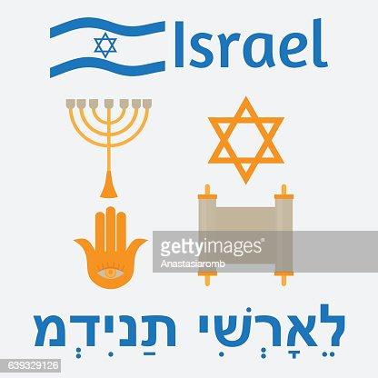 Israel Flat Icons Symbols Of Judaism Orthodox Jew Religios Logo