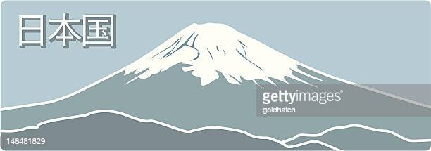 ilustrações, clipart, desenhos animados e ícones de japão/monte fuji: - mt. fuji