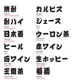 Japanese bar drinks, Kanji. Katakana with brush font