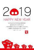 japanese boar traditional postcard 2019