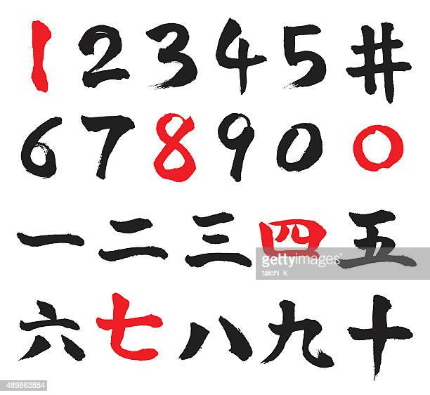 japanese calligraphy shodo number - non western script stock illustrations