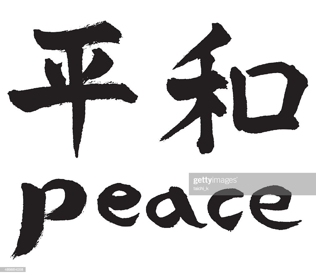 Kanji stock illustrations and cartoons getty images japanese calligraphy shodo peace biocorpaavc Gallery