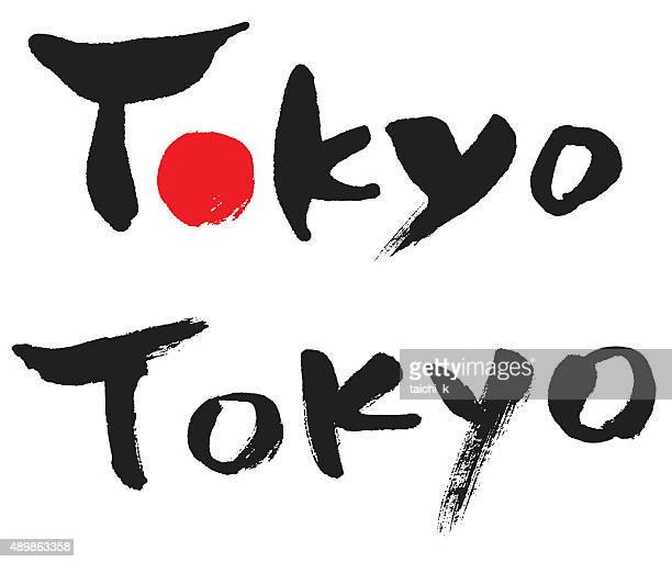 japanese calligraphy shodo tokyo - tokyo japan stock illustrations, clip art, cartoons, & icons