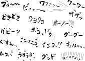 Japanese character of sound effect