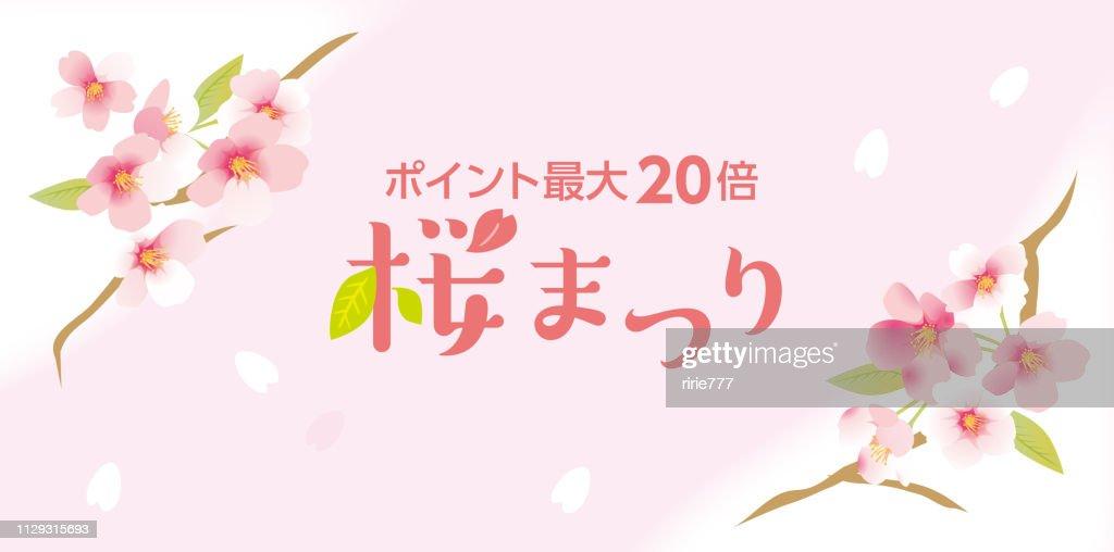 Japanese friendly cherry illustration