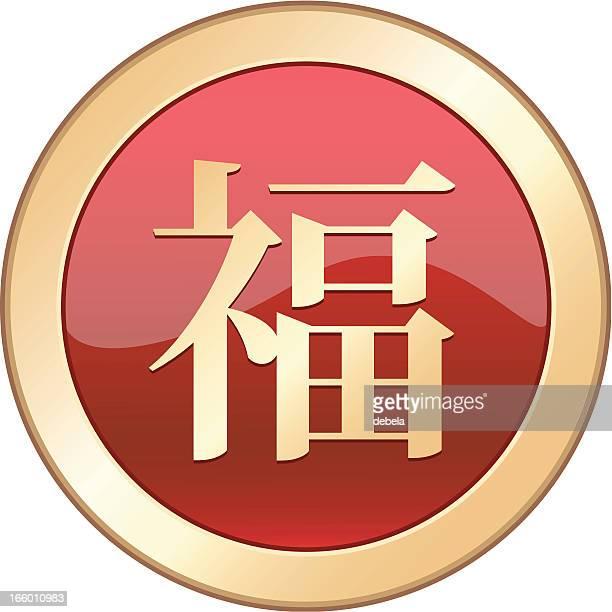 Japanese Good Fortune Kanji