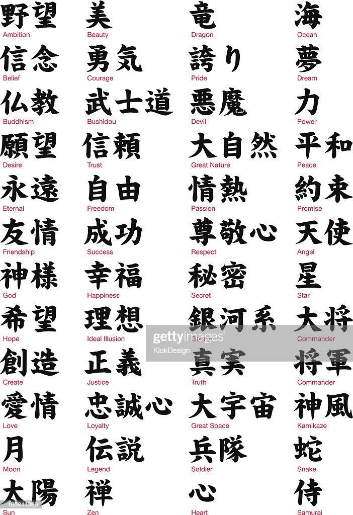 Japanese Kanji Vol1 Vector Art Getty Images