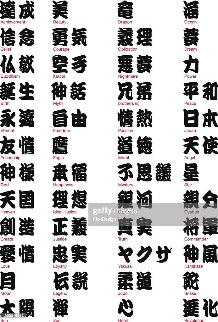 Japanese Kanji vol.2