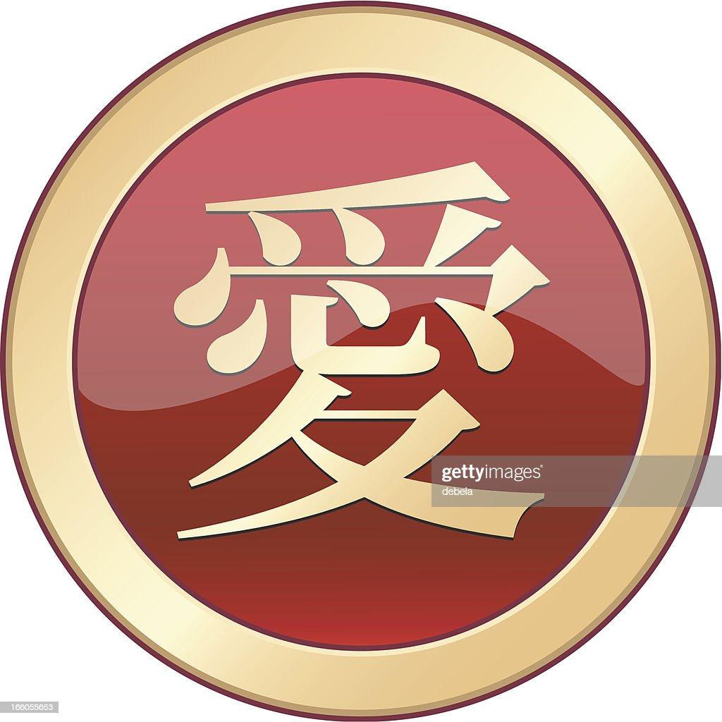 Japanese love kanji vector art getty images japanese love kanji japanese character buycottarizona Images