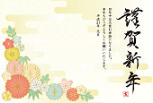 Japanese new year card template.