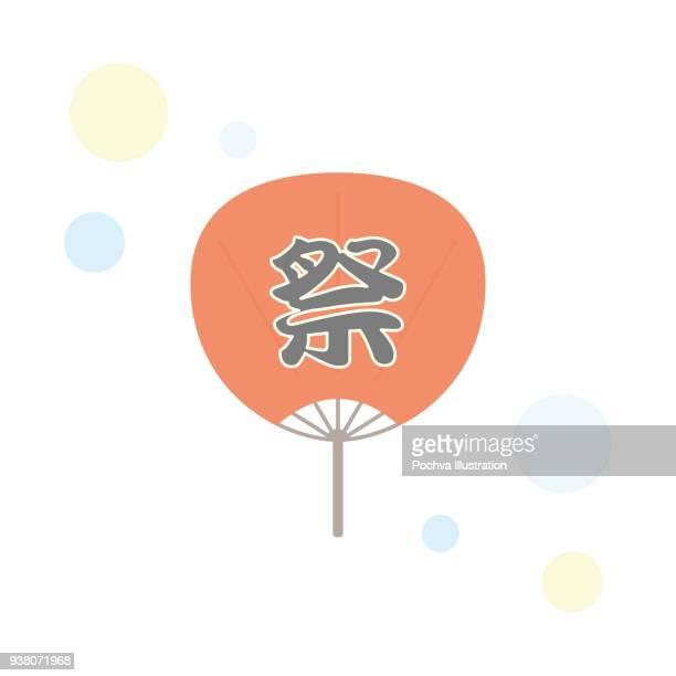 日本のうちわのベクトル図 - 伝統的な祭り点のイラスト素材/クリップアート素材/マンガ素材/アイコン素材