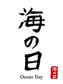 Japanese vector hieroglyphs and stamps(in japanese-hanko). Japan kanji calligraphy sign and their translation- Ocean day. National holiday of the sea or Marine Day