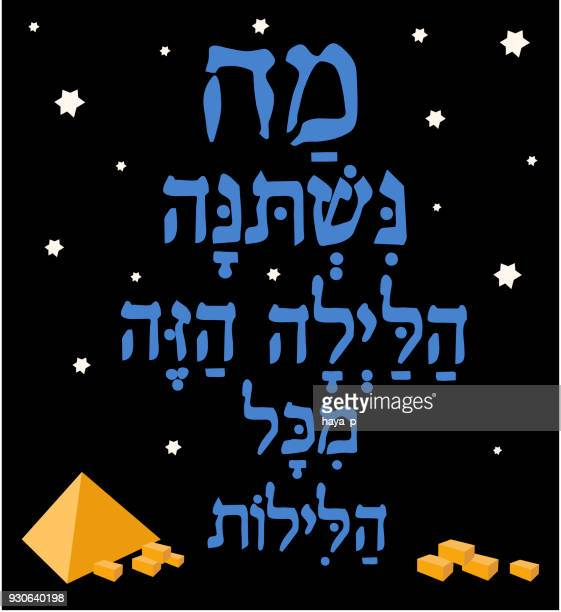 "jewish passover , hebrew text - ""what has changed on this night"", poster  with  holiday greeting in hebrew - passover stock illustrations"