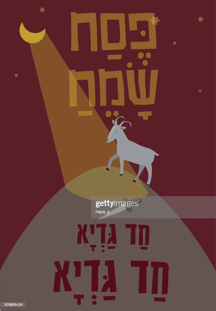 Jewish passover poster with holiday greeting in hebrew happy jewish passover poster with holiday greeting in hebrew happy passover hagadah m4hsunfo