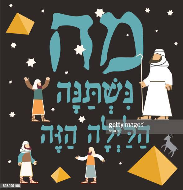 "Jewish Passover Set with Hebrew Text - ""What has changed on this night"""