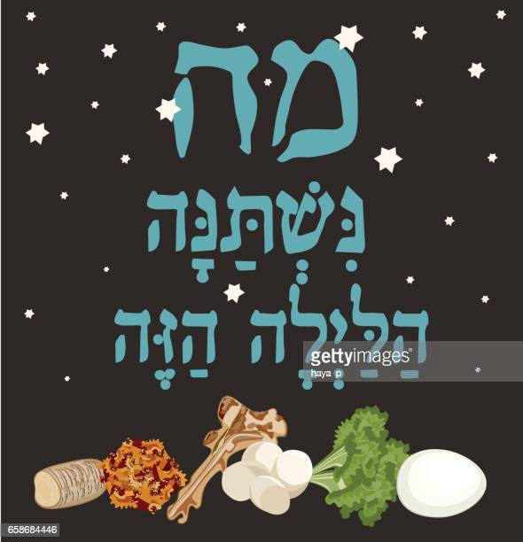 "Jewish Seder Passover Set with Hebrew Text - ""What has changed on this night"""