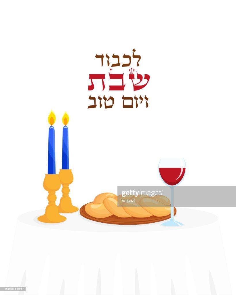 Jewish Shabbat, holiday symbols and blessing