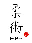 Jiu Jitsu-asian martial art method of close combat-vector japanese calligraphy symbols on sun background. Japan budo  hieroglyph  and red stamp(in japanese-hanko)
