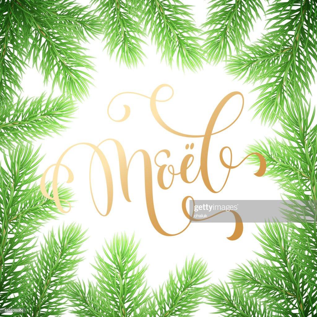 Joyeux Noel French Merry Christmas Trendy Golden Quote Calligraphy ...