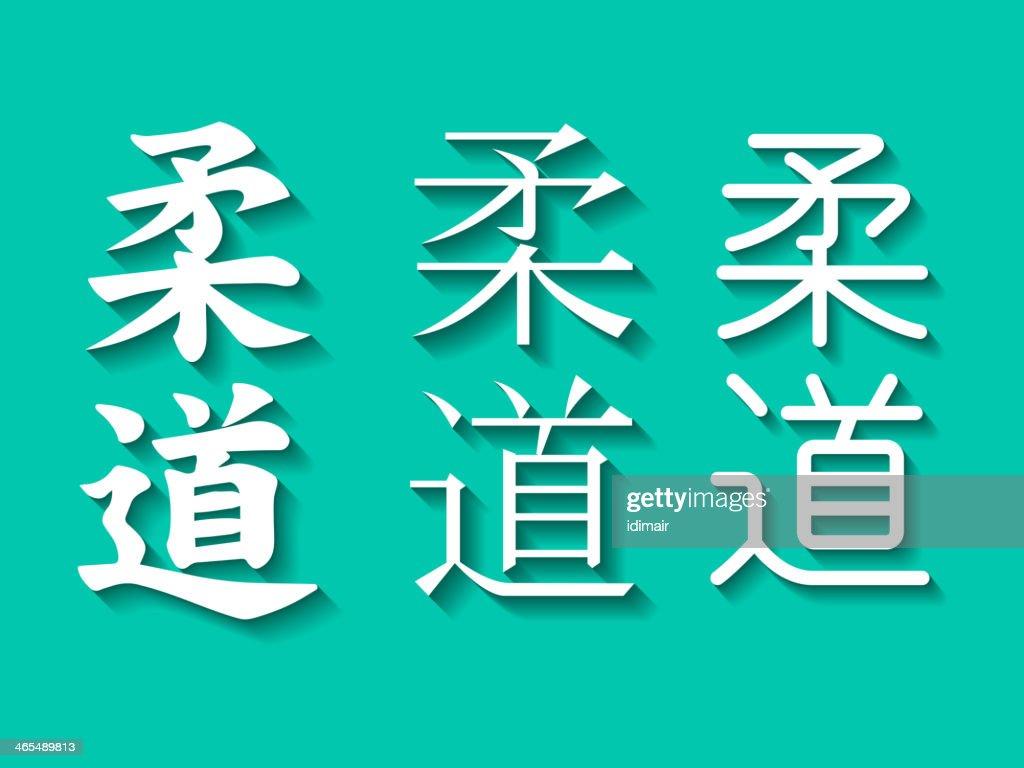 Judo Kanji writing. Vector