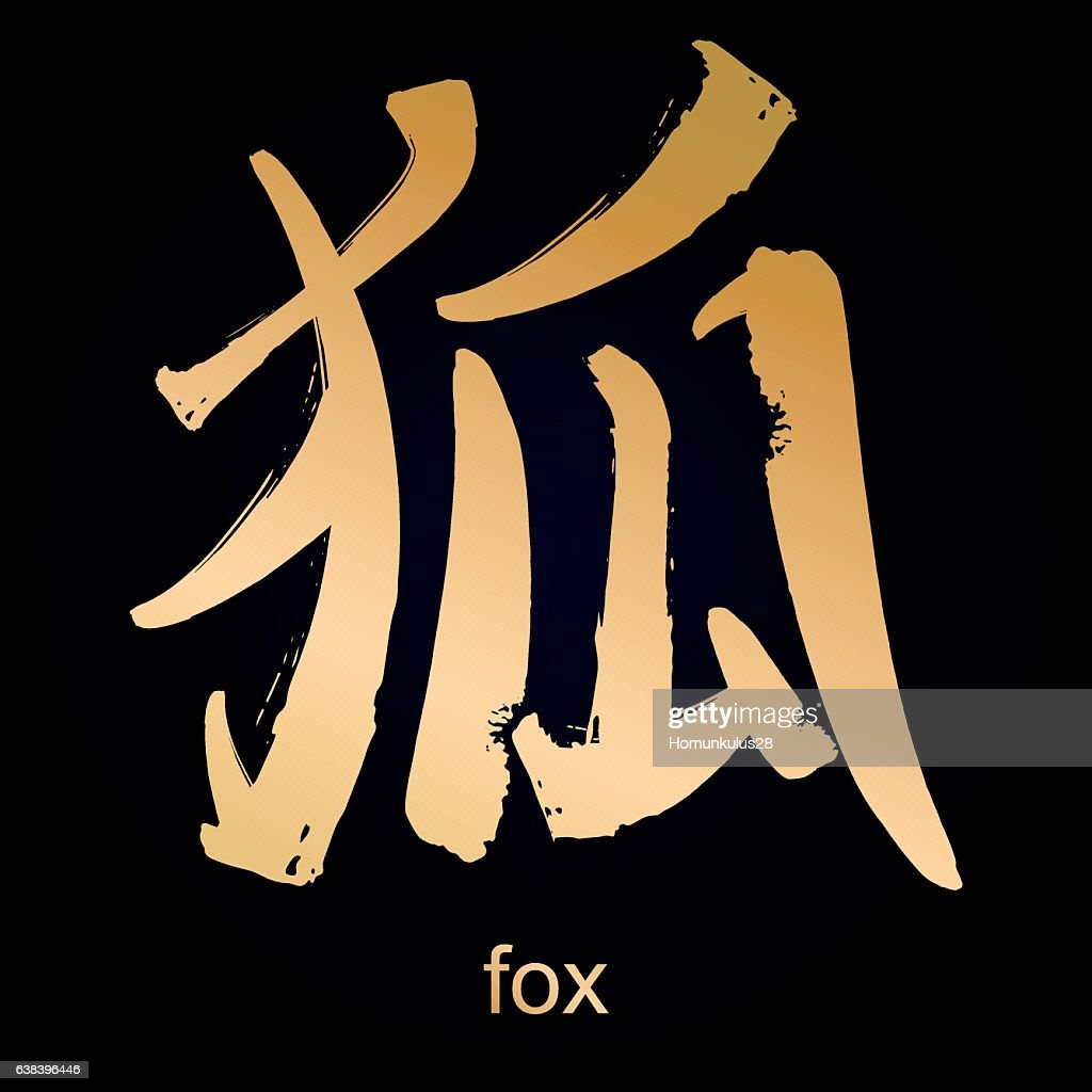 Kanji hieroglyph fox