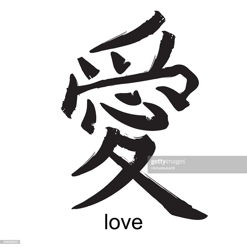 Kanji hieroglyph love
