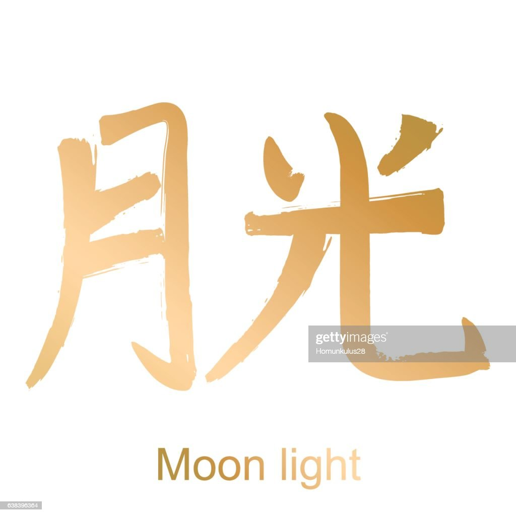Kanji hieroglyph moon light