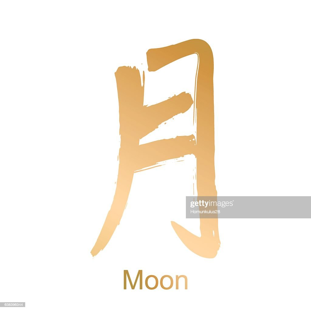 Kanji hieroglyph moon