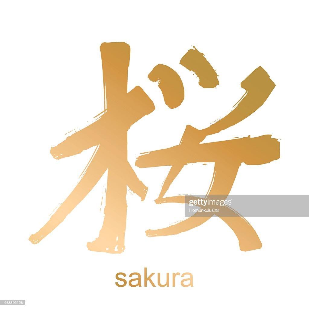 Kanji hieroglyph sakura