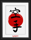 Karate-japanese martial art -vector  calligraphy symbols on red sun flag  background. Japan budo  kanji hieroglyph.Hand drawn ink brush  illustration in photo frame