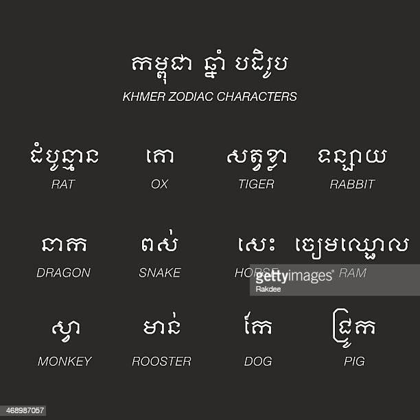 ilustraciones, imágenes clip art, dibujos animados e iconos de stock de khmer zodiac caracteres serie iconos-blanco - ram animal