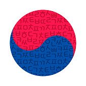 Korean letters with yin yang