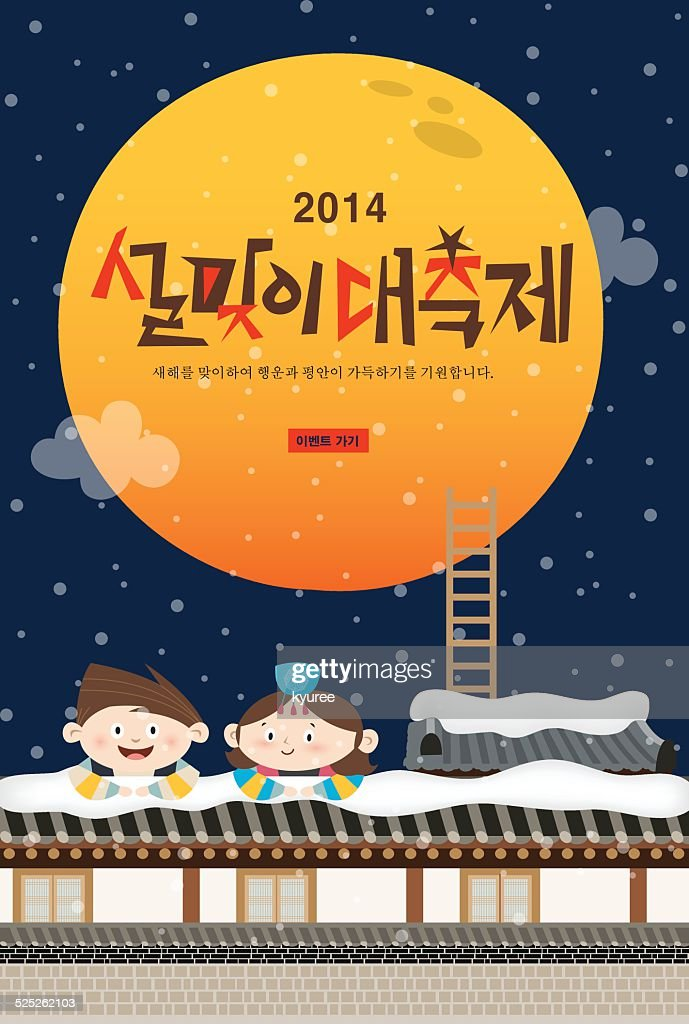 Korean New Year's Day A