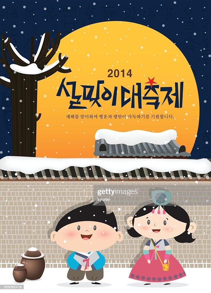 Korean New Year's Day C