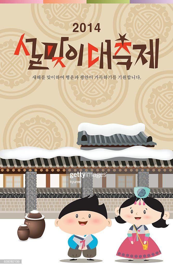 Korean New Year's Day D