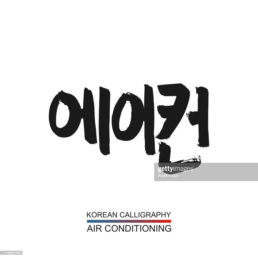 Korean text translate: air conditioning. South Korea language hangul font with hand drawn sketch. Vector asia calligraphy element on white background