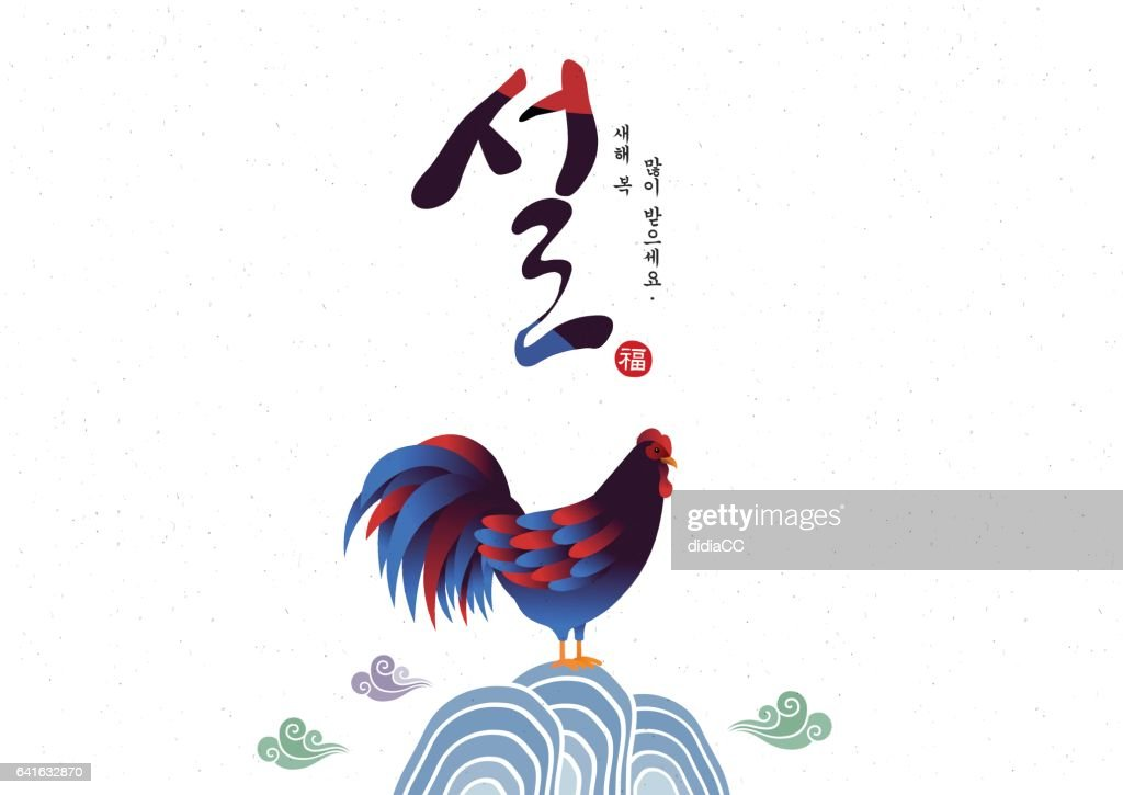 korean traditional happy new year day with rooster vector art