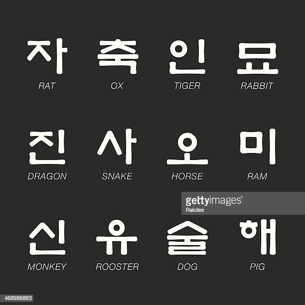 ilustraciones, imágenes clip art, dibujos animados e iconos de stock de korean zodiac caracteres serie iconos-blanco - ram animal