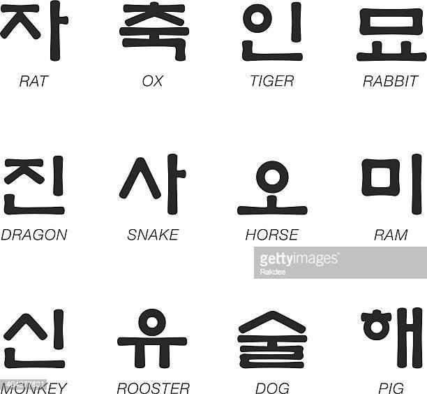 ilustrações, clipart, desenhos animados e ícones de coreano caracteres silhueta de ícones do zodíaco - ram animal