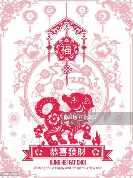 Kung Hei Fat Choi, Year of the Dog 2018