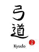 Kyudo-asian martial arts of archery-vector japanese calligraphy symbols on sun background. Japan budo  hieroglyph  and red stamp(in japanese-hanko)
