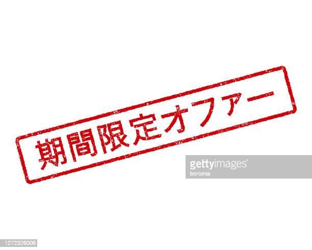 限定時間提供 日本ゴム印 - 限定版点のイラスト素材/クリップアート素材/マンガ素材/アイコン素材