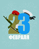 Logo for 23 February. Maroon beret, red beret and sailor