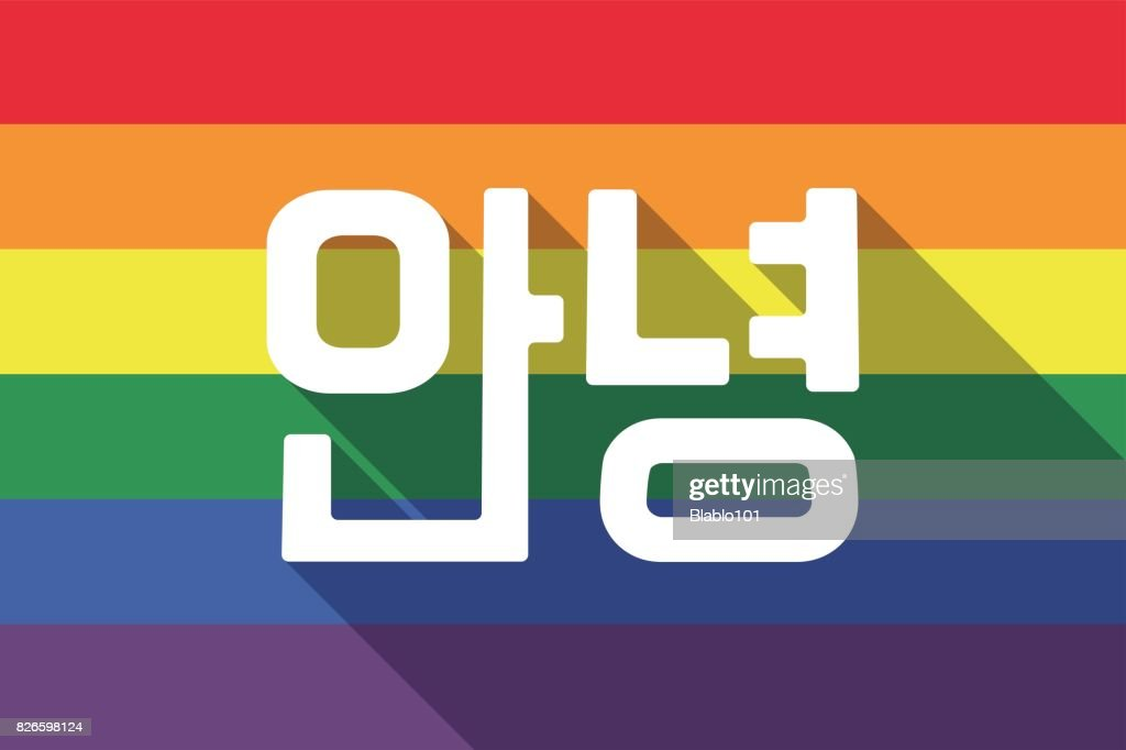 Long shadow gay pride flag with  the text Hello in the Korean  language