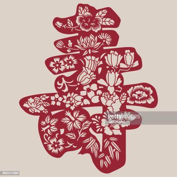 longevity symbols(chinese traditional paper-cut art) - chinese script stock illustrations