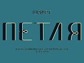 Loop 3d font. Cyrillic