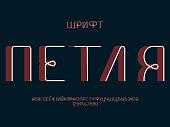 Loop 3d font. Cyrillic vector