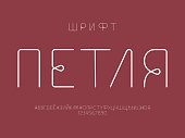 Loop font. Cyrillic vector